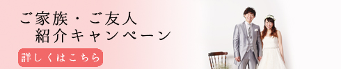 banner_shoukai.jpg