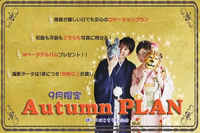 [9月限定特典]Autumn PLAN発表